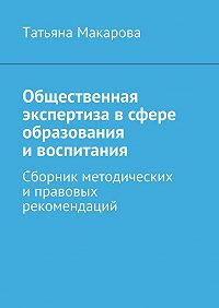 Татьяна Макарова - Общественная экспертиза всфере образования ивоспитания