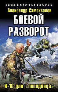 Александр Самохвалов -Боевой разворот. И-16 для «попаданца»