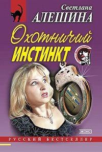Светлана Алешина - Охотничий инстинкт (сборник)