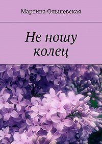 Мартина Ольшевская -Неношу колец