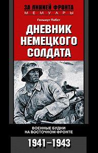 Гельмут Пабст -Дневник немецкого солдата. Военные будни на Восточном фронте. 1941-1943