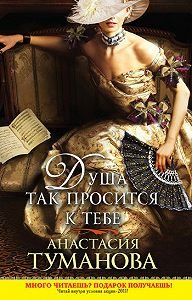 Анастасия Туманова -Душа так просится к тебе