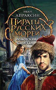 Иван Апраксин -Поморский капитан