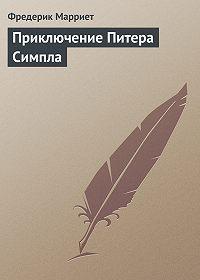 Фредерик Марриет -Приключение Питера Симпла