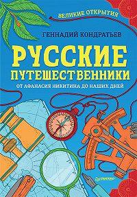 Геннадий Кондратьев -Русские путешественники. Великие открытия