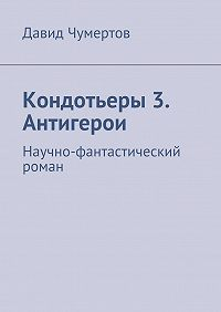 Давид Чумертов -Кондотьеры 3. Антигерои