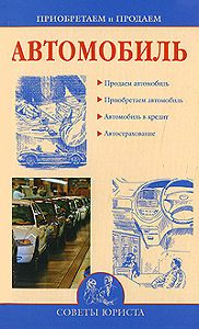 Ирина Зайцева - Приобретаем и продаем машину