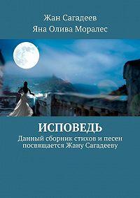 Татьяна Олива Моралес -Исповедь. Сборник стихов ипесен