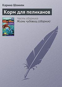 Карина Шаинян -Корм для пеликанов