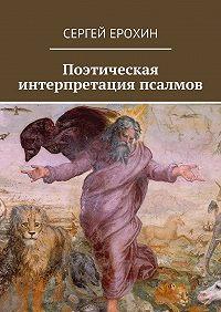 Сергей Ерохин -Поэтическая интерпретация псалмов