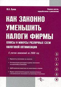 Юрий Александрович Лукаш -Как законно уменьшить налоги фирмы