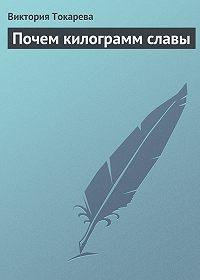 Виктория Токарева -Почем килограмм славы