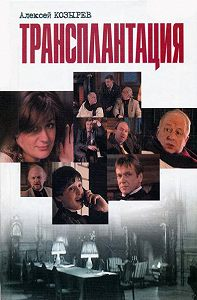 Алексей Козырев -Трансплантация (сборник)