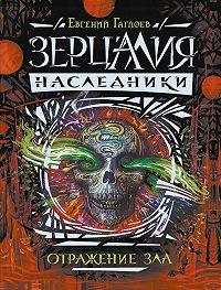 Евгений Гаглоев -Отражение зла