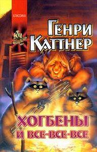 Генри Каттнер -Прохвессор накрылся