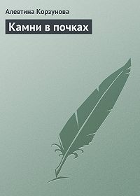 Алевтина Корзунова -Камни в почках