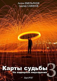 Сергей Савинов -Карты судьбы 3. На задворках мироздания