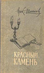 Николай Шпанов -Красный камень