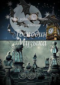 Ирина Станковская -Господин Музыка