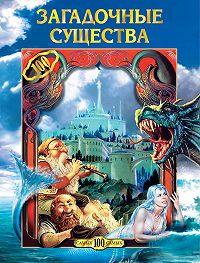 Светлана Кривушина -Загадочные существа