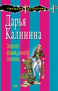 Дарья Калинина -Золото фамильного склепа