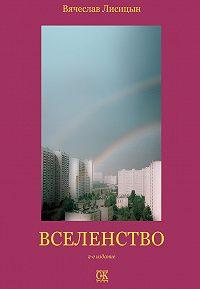 В. Ю. Лисицын -Вселенство