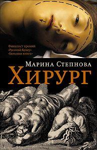 Марина Степнова -Хирург