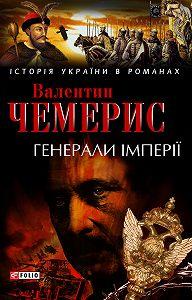 Валентин Чемерис - Генерали імперії