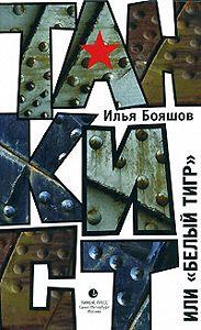 Илья Бояшов - Степные боги