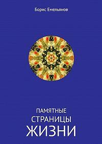 Борис Емельянов -Памятные страницы жизни