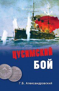 Г. Б. Александровский - Цусимский бой