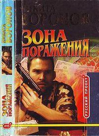 Никита Воронов -Зона поражения