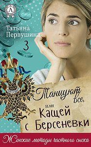 Татьяна Первушина -Танцуют все, или Кащей с Берсеневки