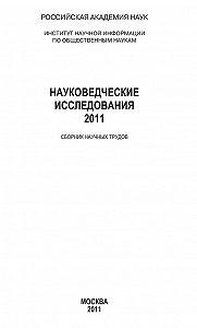 Анатолий Ракитов -Науковедческие исследования 2011
