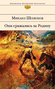 Михаил Шолохов -Они сражались за Родину (сборник)