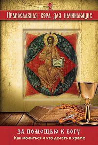Владимир Измайлов - За помощью к Богу. Как молиться и что делать в храме