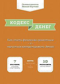 Евгений Кнутов -Кодекс денег. Как стать финансово грамотным и научиться контролировать деньги