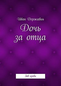 Иван Державин - Дочь заотца. Зов крови
