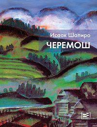 Исаак Шапиро - Черемош (сборник)