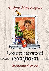 Мария Метлицкая -Цветы нашей жизни