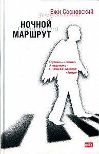 Ежи Сосновский -Остановка