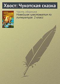 Неустановленный автор -Хвост: Чукотская сказка