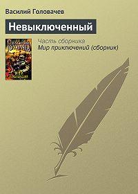Василий Головачев -Невыключенный