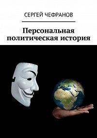 Сергей Чефранов -Персональная политическая история