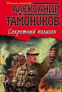 Александр Тамоников -Секретный полигон
