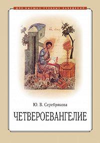 Юлия Серебрякова - Четвероевангелие