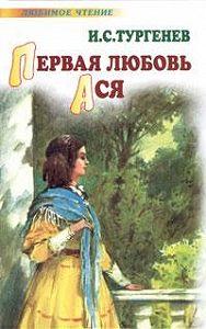 Иван Тургенев -Первая любовь. Ася