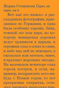 Мария Степанова - Один, не один, не я