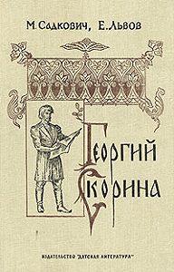 Николай Садкович -Георгий Скорина