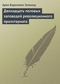 Арон Залкинд -Двенадцать половых заповедей революционного пролетариата